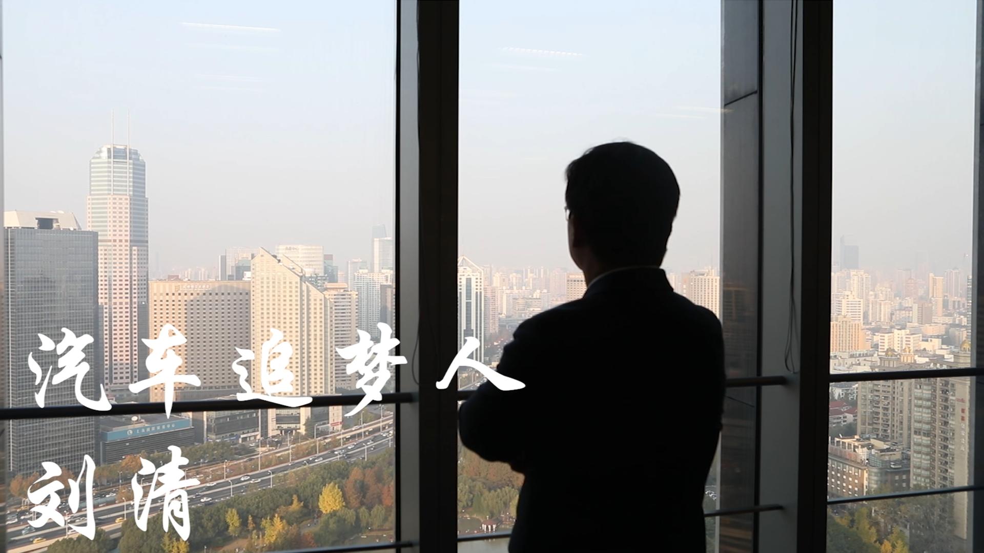 【汽车追梦人】轻量化是实现可持续绿色发展的必由之路—诺贝丽斯 刘清先生