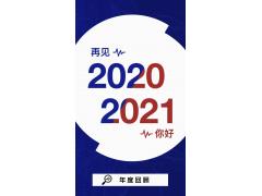 勇闯2020,开创2021