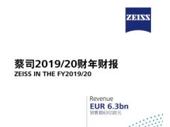 蔡司2019/20财年财报
