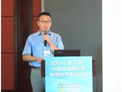山高刀具(上海)有限公司汽车行业应用专家袁训亮先生发表了演讲